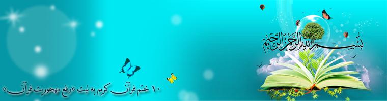 ده ختم قرآن به نیت «رفع مهجوریت قرآن»